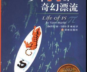 《少年Pi的奇幻漂流》(Life of Pi )中文版[PDF]