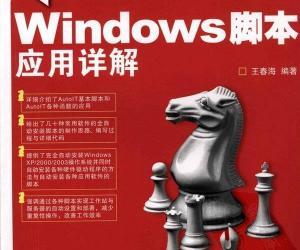 《非常网管-Windows脚本应用详解》扫描版[PDF]