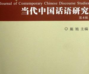 《当代中国话语研究》扫描版[PDF]