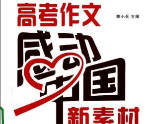 《高考作文感动中国新素材》扫描版[PDF]