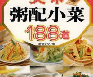 《美味粥配小菜188道》扫描版[PDF]