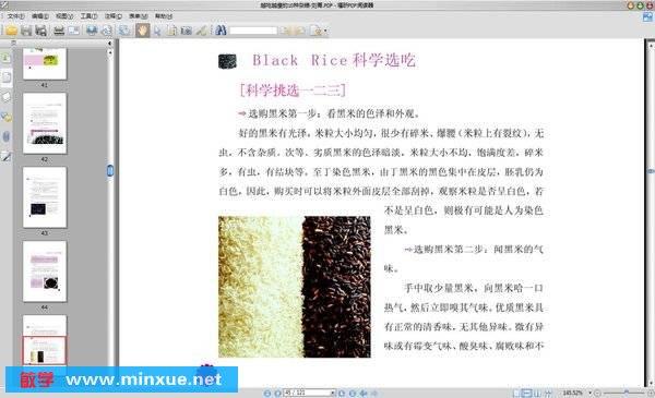 《越吃越瘦的10种杂粮》扫描版[PDF]