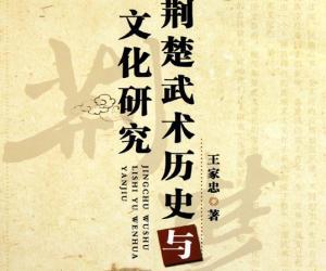 《荆楚武术历史与文化研究》扫描版[PDF]