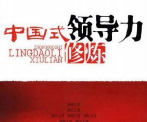《中国式领导力修炼》扫描版[PDF]