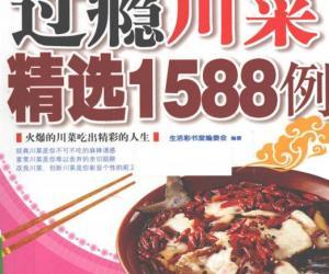 《过瘾川菜精选1588例》扫描版[PDF]