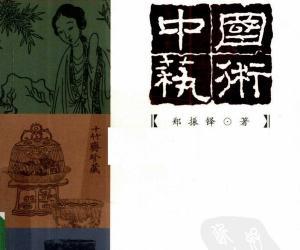 《中国艺术讲谈》扫描版[PDF]