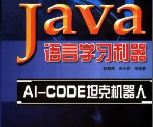 《Java语言学习利器:AI-CODE坦克机器人》扫描版[PDF]