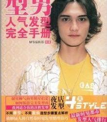 《型男人气发型完全手册》彩印版[PDF]