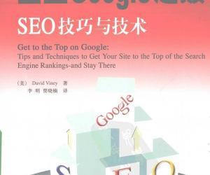 《登上Google之巅SEO技巧与技术》扫描版[PDF]