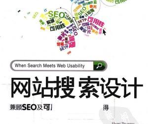 《网站搜索设计-兼顾SEO及可用性的网站设计心得》[PDF]