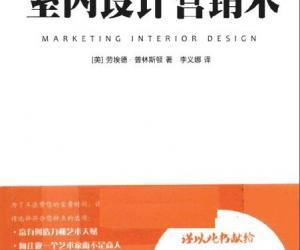 《室内设计营销术》扫描版[PDF]