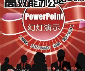 《高效能办公必修课:POWERPOINT幻灯演示》扫描版[PDF]