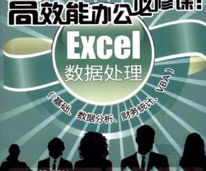 《高效能办公必修课:Excel数据处理》扫描版[PDF]