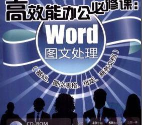 《高效能办公必修课:Word图文处理》扫描版[PDF]