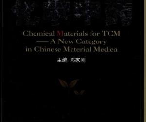 《中药新家族:化学中药》扫描版[PDF]