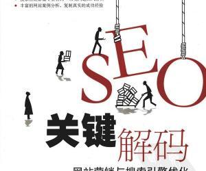 《SEO关键解码:网站营销与搜索引擎优化》扫描版[PDF]