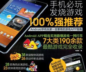 《Google Android手机必玩发烧游戏100%强推荐》扫描版[PDF]