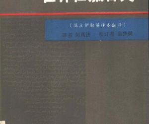 《世界征服者史》扫描版[PDF]