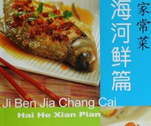 《基本家常菜:海河鲜篇·彩图版》扫描版[PDF]