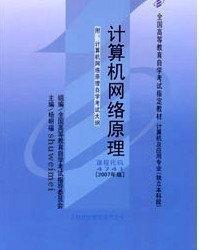 《计算机网络原理》2007[PDF]