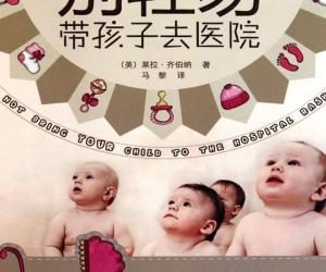 《别轻易带孩子去医院》扫描版[PDF]