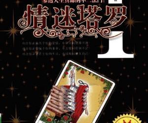 《情迷塔罗》全彩版[PDF]
