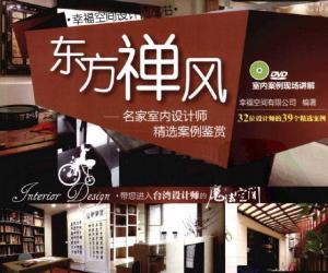 《东方禅风  名家室内设计师精选案例鉴赏》彩印版[PDF]