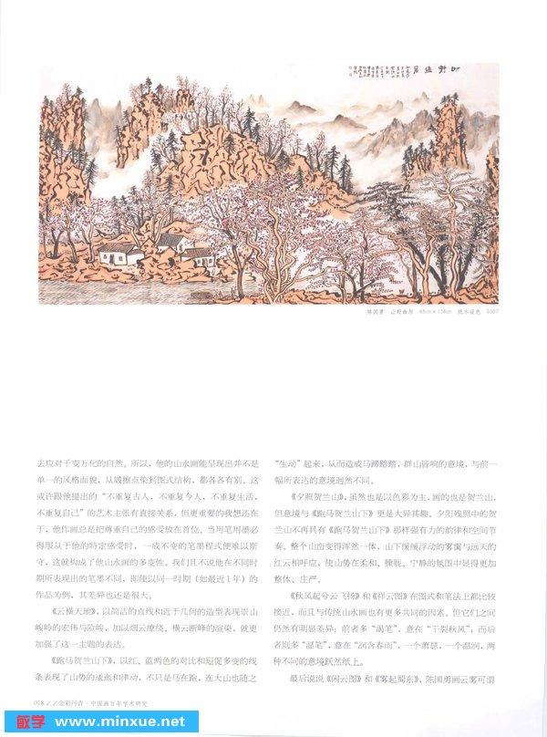 扫描 《金彩丹青:中国画百年学术研究》 pdf/二