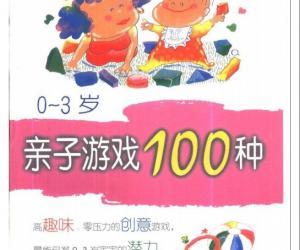 《0-3岁亲子游戏100种》影印版[PDF]