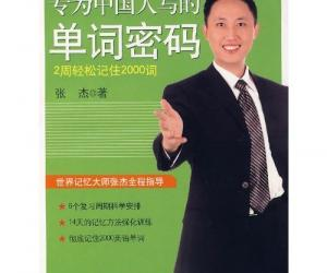 《专为中国人写的单词密码》影印版[PDF]