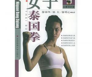 《女拳当自强——女子泰国拳》影印版[PDF]