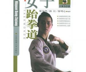 《女拳当自强——女子跆拳道》影印版[PDF]