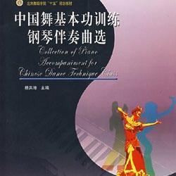《中国舞基本功训练钢琴伴奏曲选》文字版[PDF]