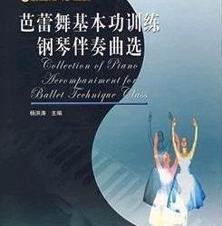 《芭蕾舞基本功训练钢琴伴奏曲选》文字版[PDF]
