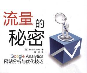 《流量的秘密:Google Analytics网站分析与优化技巧》[PDF]