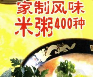 《家制风味米粥400种》扫描版[PDF]