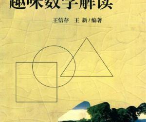 《趣味数学解读》扫描版[PDF]