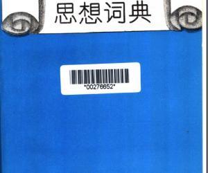 《世界名人思想词典》[PDF]