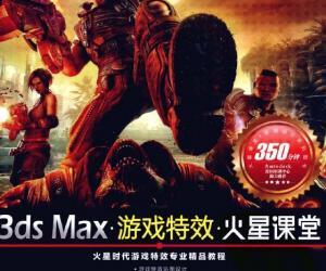 《3ds Max游戏特效火星课堂》全彩版[PDF]