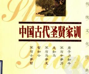 《中国古代圣贤家训》扫描版[PDF]