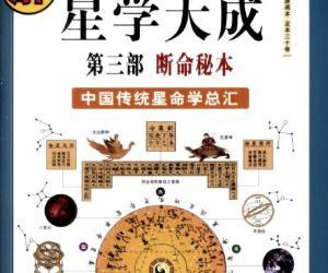 《图解星学大成 第3部 断命秘本》扫描版[PDF]