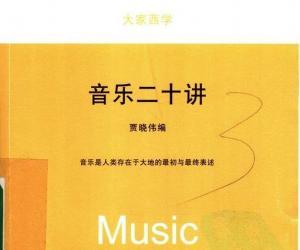 《贾晓伟编:《音乐二十讲》》[PDF]