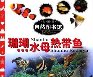 《自然图书馆 海洋篇 珊瑚·水母·热带鱼》全彩版[PDF]