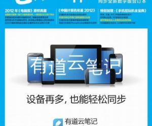 《电脑报2012合订本》扫描版[PDF]