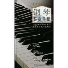 《钢琴鉴赏手册》扫描版[PDF]