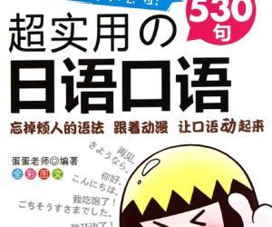 《超实用的日语口语》扫描版[PDF]