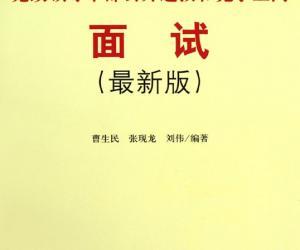 《党政领导干部公开选拔和竞争上岗面试》扫描版[PDF]