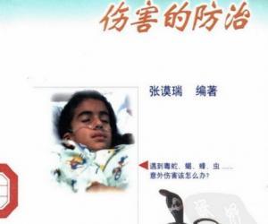 《有毒有害动物伤害的防治》扫描版[PDF]