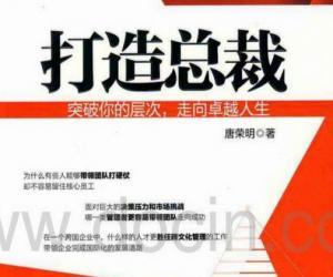 《打造总裁》扫描版[PDF]