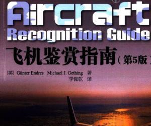 《简氏飞机鉴赏指南  典藏版  第5版》彩印版[PDF]